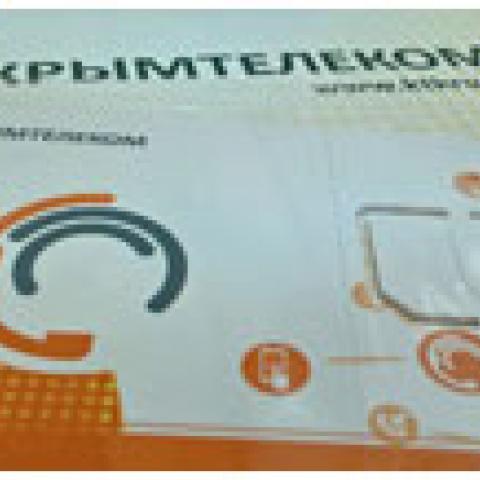 «Крымтелеком» до конца 2016 года развернет мобильную сеть на всей территории Крыма.