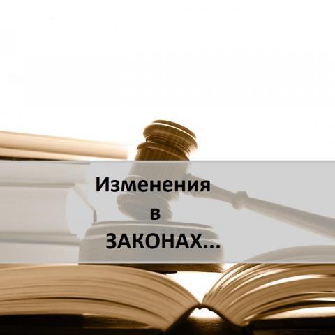 Правое дело: изменения в законах о недвижимости, о которых нужно знать.