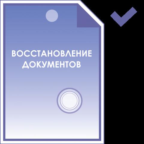Как восстанавливать документы на квартиру при утере?