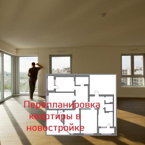 Перепланировка квартиры в новостройке: обходим подводные камни.