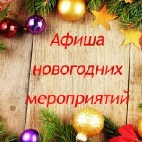 Афиша новогодних мероприятий нашего города.