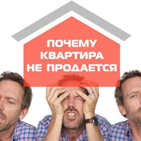 Почему ваша квартира не продаётся.