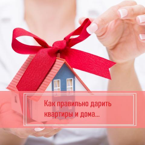 В Кадастровой палате разъяснили, как правильно дарить квартиры и дома.