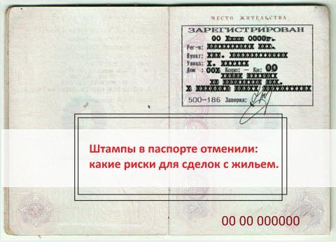 Штампы в паспорте отменили: какие риски для сделок с жильем.