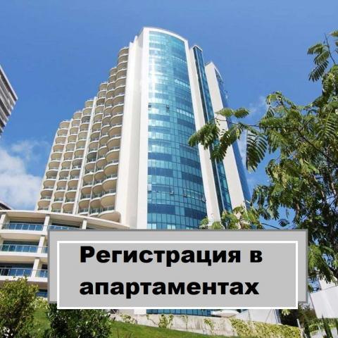 Правительство намерено разрешить регистрацию в апартаментах.