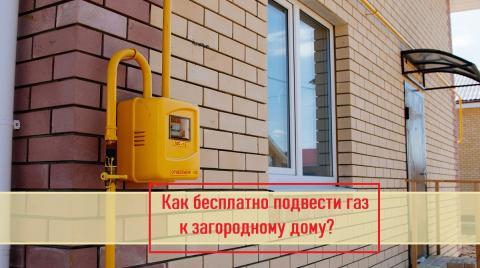 Как бесплатно подвести газ к загородному дому? Ответы на главные вопросы.