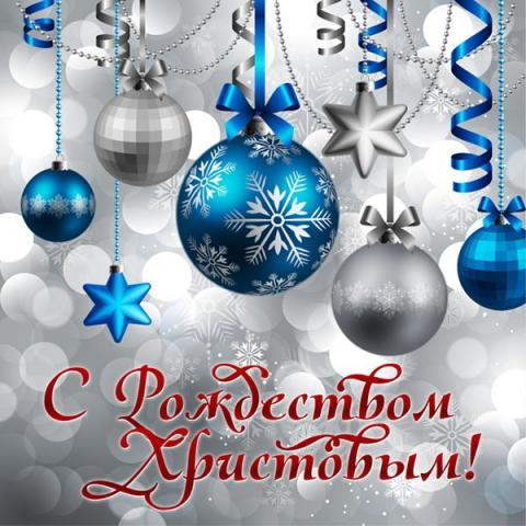 С Рождеством !