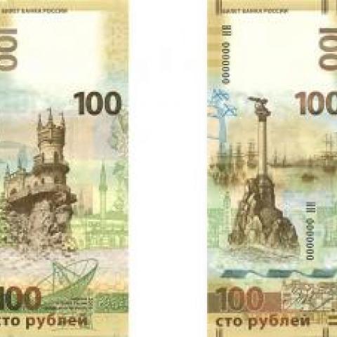 ЦБ выпустил банкноты с видами Крыма.