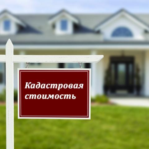 Кадастровая стоимость недвижимости будет определяться по-новому.
