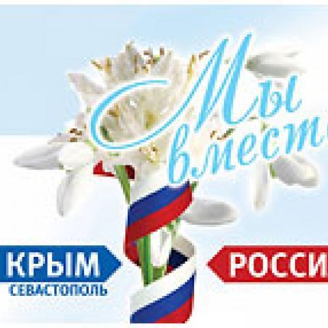 С Днём воссоединения Крыма с Россией .