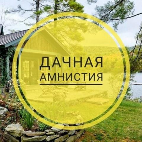 """Закон о """"дачной амнистии"""" одобрен Советом Федерации."""