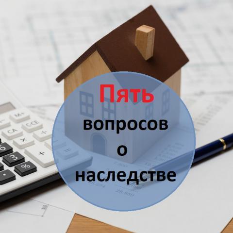 5 вопросов о наследстве: что делать с долгами за коммуналку и по ипотеке.
