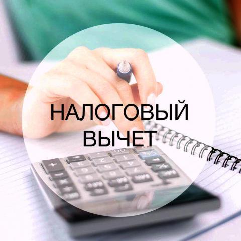 Как оформить налоговый вычет с покупки квартиры онлайн. Инструкция.