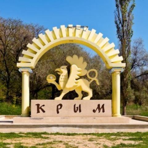 2016 год для крымчан: что будет нового.
