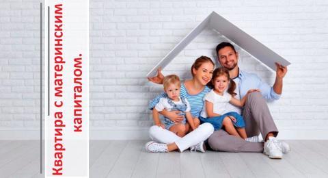 Квартира с материнским капиталом: нюансы покупки, раздела и продажи.