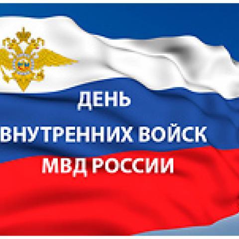 С Днём внутренних войск МВД России.