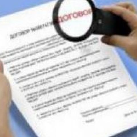 Проверка сделки с недвижимостью.