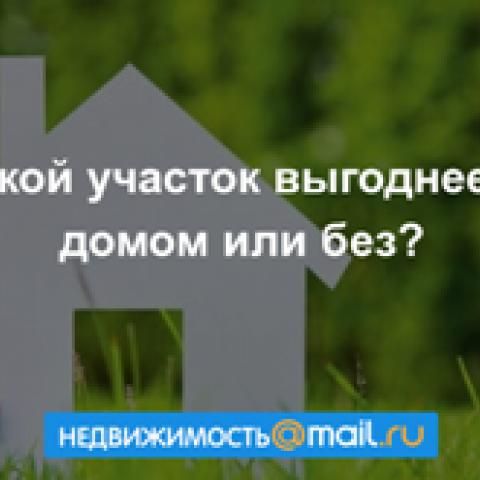 Какой участок выгоднее: с домом или без?