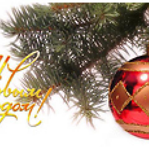 Поздравления руководства города с Новым годом и Рождеством Христовым