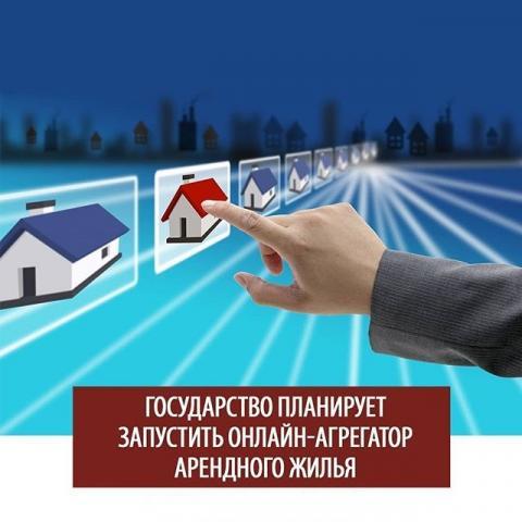 Агрегатор информации об арендном жилье в России запустят в 2021 году.