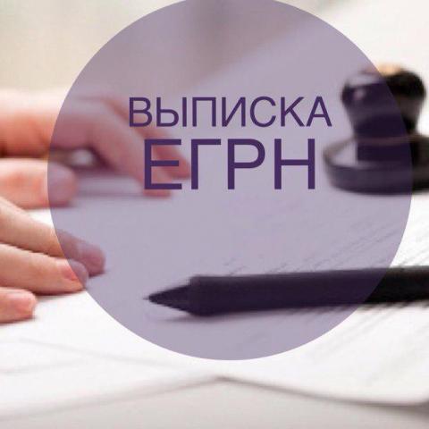 В России хотят запретить предоставление третьим лицам сведений из ЕГРН.