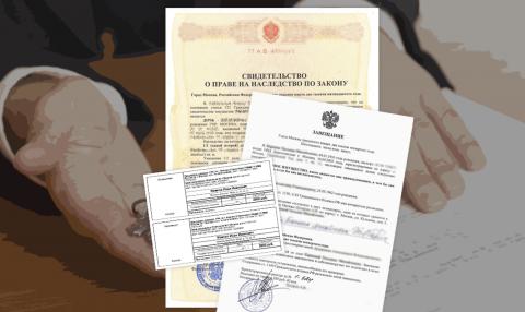 Что будет, если не получить свидетельство о наследстве, обязанности наследника: три новых правила от Верховного суда.