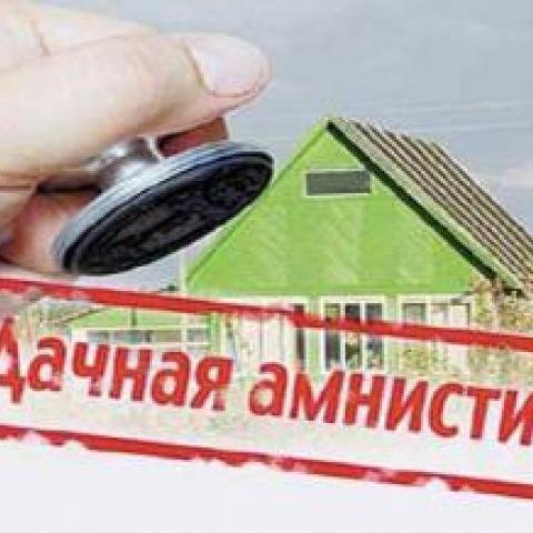 Дачная амнистия в Крыму и Севастополе FAQ по теме: