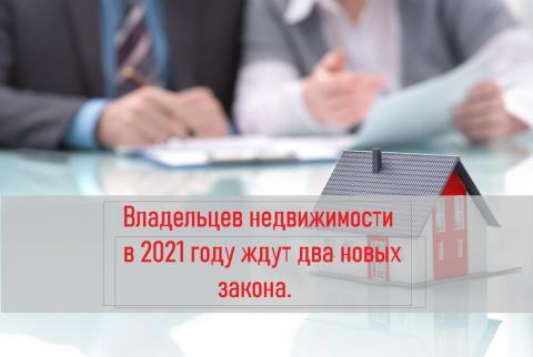 Владельцев недвижимости в 2021 году ждут два новых закона: расскажу, что изменится.