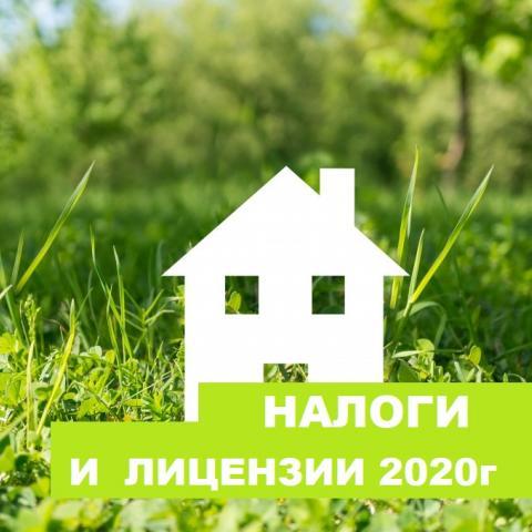 Налоги и лицензии: что нужно знать владельцам коттеджей и дач в 2020 году.