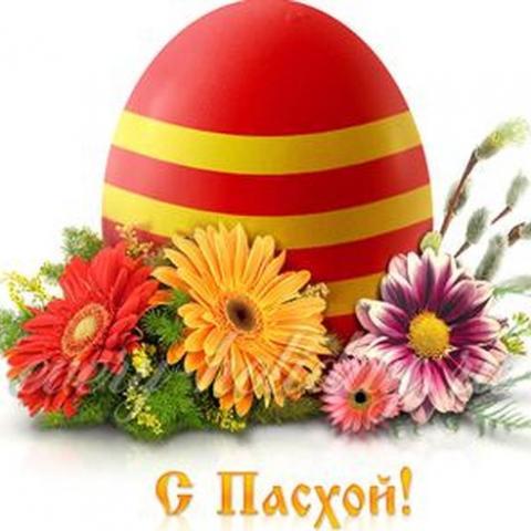 С Пасхальным Светлым Воскресеньем!
