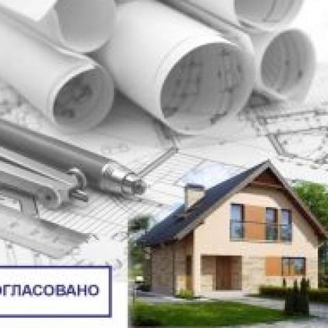Оформление разрешения на строительство загородного дома.