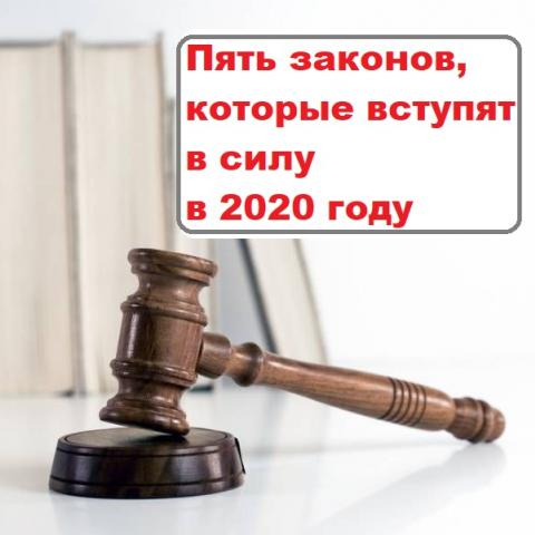 Что ждет владельцев жилья: пять законов, которые вступят в силу в 2020 году.