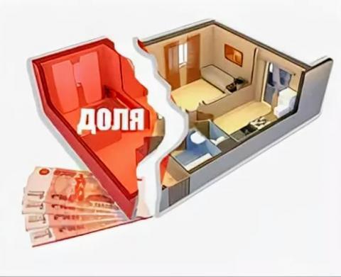 Как купить долю в квартире и зачем?