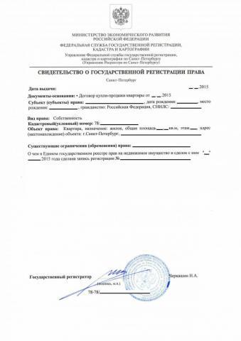 Какие документы выдают после регистрации права собственности.