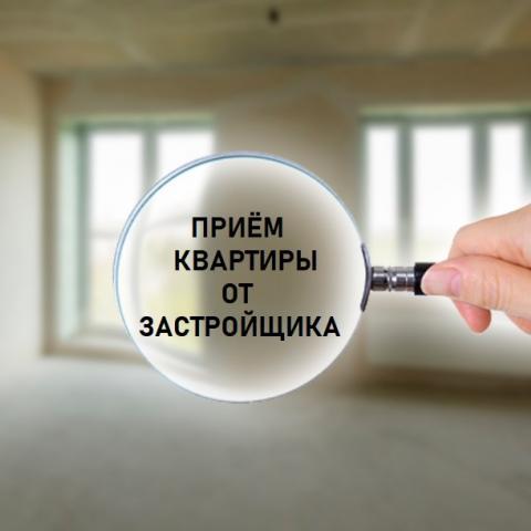 Прием квартиры от застройщика — порядок, документы и сроки.