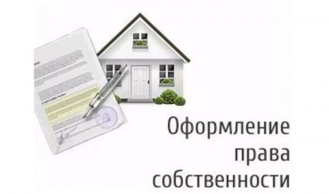 Оформить права на недвижимость теперь можно из другого региона.