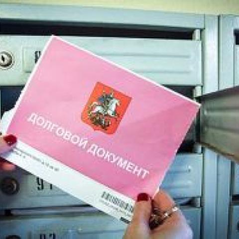 Ни купить, ни продать. В России хотят запретить сделки с жильем с долгами по квартплате.