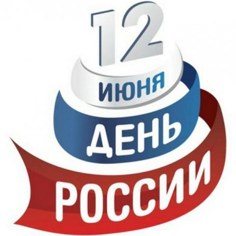 С Днём России !