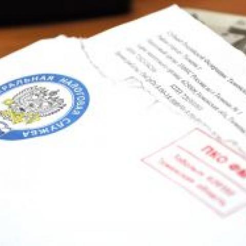 Налоговая разослала уведомления о налоге на имущество и землю. Оплатить нужно до 1 декабря.