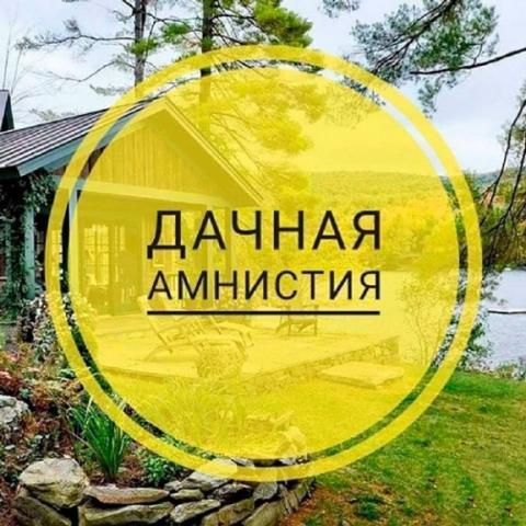 """Профильный комитет Госдумы поддержал законопроект о продлении """"дачной амнистии""""."""