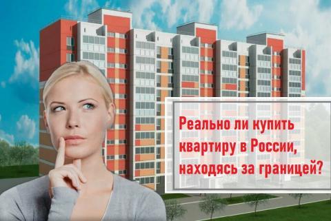 Реально ли купить квартиру в России, находясь за границей?