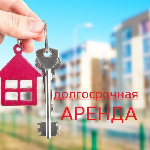 Что нужно знать при долгосрочной аренде квартиры.