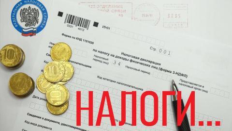 Госдума освободила от налога продавцов недорогой недвижимости.