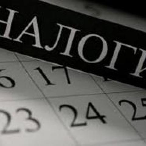 Налоговики напомнили: 1 октября - крайний срок уплаты налогов, в том числе и на недвижимость