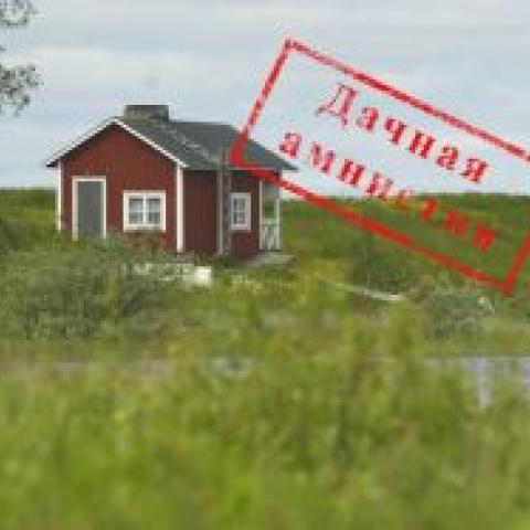 Регистрация дома и участка по дачной амнистии.