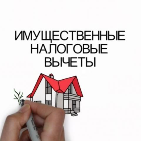 Как посчитать имущественный налоговый вычет за покупку квартиры.