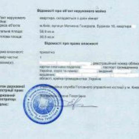 Как россиянину узаконить недвижимость на Украине.