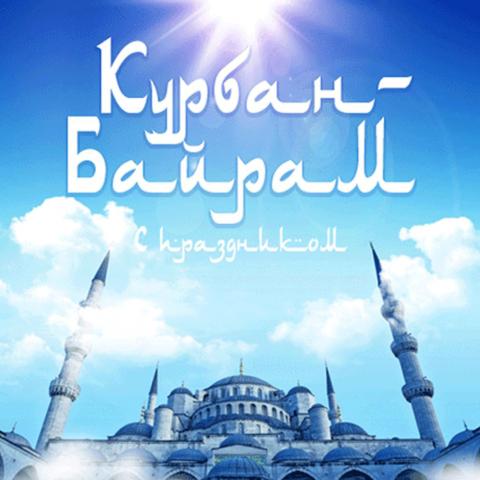 Курбан-байрам — мусульманский праздник жертвоприношения.