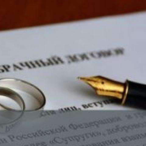 Брачный договор: лучше расставить все точки на «i» заранее.