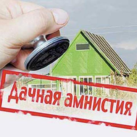 Кого не коснется в Крыму дачная амнистия.